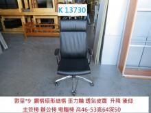 K13730 主管椅 電腦椅辦公椅無破損有使用痕跡