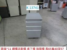 K13741 OA 活動櫃辦公櫥櫃有輕微破損