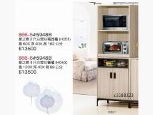 [全新] 高上{全新}夏之戀2尺白雪杉電器碗盤櫥櫃全新