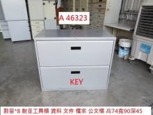 [8成新] A46323 KEY 耐重工具櫃辦公櫥櫃有輕微破損