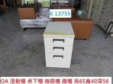 [7成新及以下] K13755 桌下櫃 抽屜櫃辦公櫥櫃有明顯破損