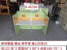 [9成新] A46396 櫃台 收銀台 櫃檯隔間屏風無破損有使用痕跡
