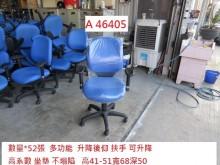[9成新] A46405 多功能 主管椅電腦桌/椅無破損有使用痕跡