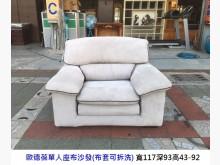 歐得葆 高級單人座沙發 可拆洗單人沙發無破損有使用痕跡