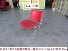 [8成新] A45718 洽談椅 會議椅書桌/椅有輕微破損