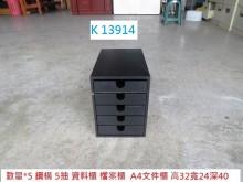 [8成新] K13914 5抽 資料櫃辦公櫥櫃有輕微破損
