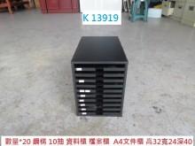 [8成新] K13919 10抽 資料辦公櫥櫃有輕微破損