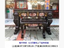 [8成新] 檜木神桌 6.5尺雕刻上下座佛桌神桌有輕微破損