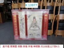 [8成新] K13977 觀音 佛聯其它家具有輕微破損