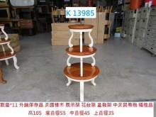 [95成新] K13985 花台架 置物架收納櫃近乎全新