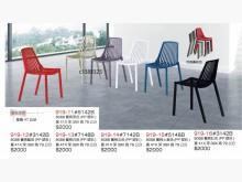[全新] 高上{全新}8088造型椅(R5餐椅全新