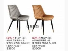 [全新] 高上{全新}209皮革餐椅(92餐椅全新