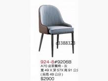 [全新] 高上{全新}70皮革餐椅(924餐椅全新