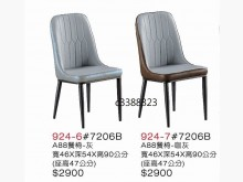 [全新] 高上{全新}88餐椅(924/6餐椅全新