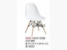 [全新] 高上{全新}8056餐椅(928餐椅全新