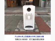 千山淨水CH-6830D飲水機開飲機有輕微破損