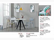 [全新] 高上{全新}1755餐椅(914餐椅全新