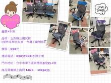 [全新] 鑫勝2手-全新貝拉網狀辦公椅辦公椅全新