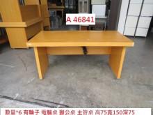 [8成新] A46841 150 主管桌辦公桌有輕微破損