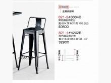 高上{全新}黑色鐵皮面吧台椅(8餐椅全新
