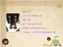 鑫勝2手貨-泰式木雕燭台(組)其它無破損有使用痕跡