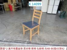 [8成新] K14099 實木布面 餐椅餐椅有輕微破損