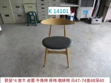 [8成新] K14101 牛角椅 餐椅餐椅有輕微破損