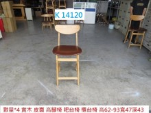 [8成新] K14120 高腳椅 櫃台椅餐椅有輕微破損