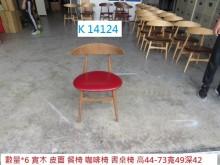 [8成新] K14124 實木皮面 餐椅餐椅有輕微破損