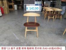[8成新] K14130 餐椅 咖啡椅餐椅有輕微破損