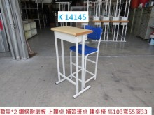 [8成新] K14145 單人課桌 +椅書桌/椅有輕微破損