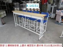 [8成新] K14151 安親班課桌 書桌書桌/椅有輕微破損