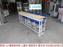 [8成新] K14186 課桌椅 補習班課桌書桌/椅有輕微破損