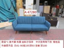 [9成新] A47280 布面 坐臥沙發床雙人沙發無破損有使用痕跡