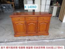 [8成新] K14060 餐櫃 碗盤電器櫃碗盤櫥櫃有輕微破損