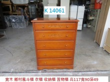 [7成新及以下] K14061 實木 五斗櫃五斗櫃有明顯破損