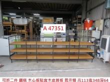 [9成新] A47351 工業風置物櫃 貨架其它櫥櫃無破損有使用痕跡