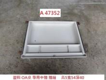 A47352 塑料OA桌專用中抽其它辦公家具有輕微破損