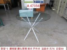 A47356 鋼構 圓桌 玻璃桌餐桌無破損有使用痕跡