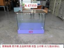 A47359 KEY 玻璃 櫥窗其它櫥櫃無破損有使用痕跡