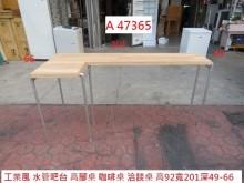 A47365 工業風 水管吧台其它桌椅有輕微破損