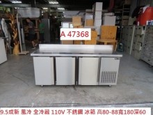 A47368 全冷藏工作台冰箱冰箱無破損有使用痕跡