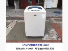 聲寶洗衣機WMA-106F洗衣機有輕微破損
