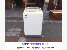 聲寶洗衣機 ES-A10F洗衣機有輕微破損