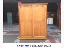 6尺實木滑門衣櫃 實木衣櫃 衣櫥衣櫃/衣櫥有輕微破損