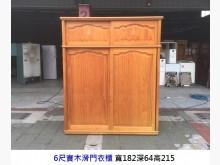 6尺加高四門滑門衣櫃 實木衣櫃衣櫃/衣櫥有輕微破損