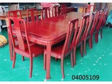 [9成新] 04005109 花梨木色餐桌椅其它古董家具無破損有使用痕跡