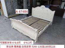 [8成新] A47484 新古典 6尺床架雙人床架有輕微破損