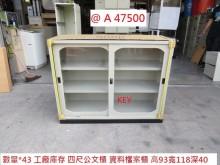 [95成新] A47500 @KEY庫存公文櫃辦公櫥櫃近乎全新
