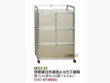 [全新] 高上{全新}2.5尺3箱鋁架(S碗盤櫥櫃全新